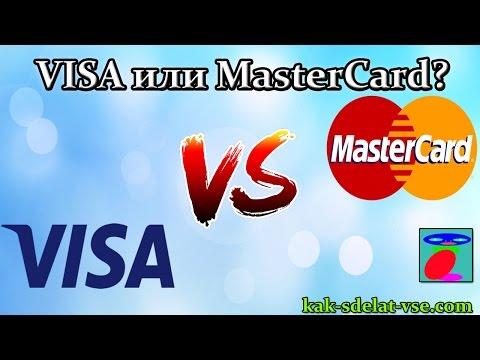 Visa или Mastercard ? Отличие между Visa и Mastercard. Что лучше использовать?