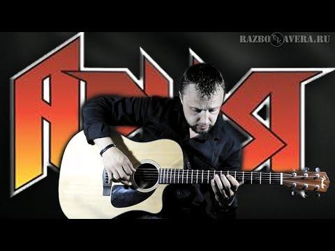 АРИЯ 10 Лучших  Баллад на Гитаре