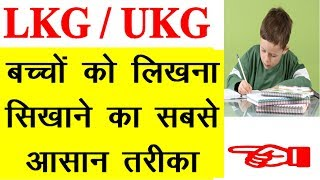 LKG और UKG के children को writing सीखना ! how to teach kids to write ! teaching writing to lkg ukg