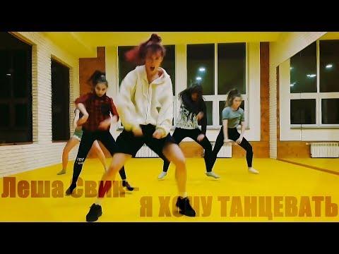 Леша Свик – Я хочу танцевать II BI DANCE STUDIO choreography Belarus, Grodno