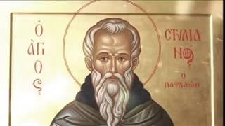 Віра: Преподобний Стіліан