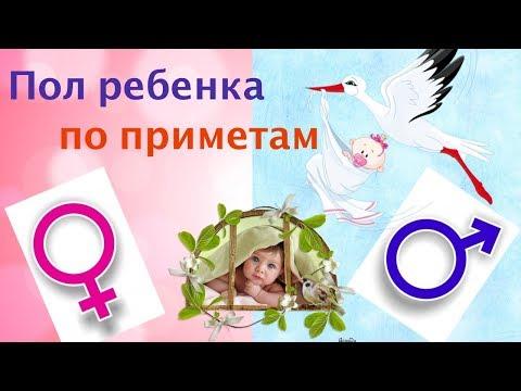 Определяем пол ребёнка по приметам!😊☺️ Мальчик или девочка???