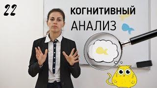 #22 Как разобраться в мыслях // Психология Что?