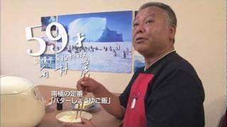 mqdefault - 【100通りの北海道米LOVE】 59才(南極料理人 西村淳さん) (2011年度CM)