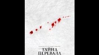 Происшествие на перевале Дятлова - триллер, ужасы, фантастика  2013