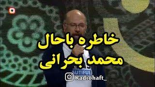 استنداپ کمدی محمد بحرانی گوینده جناب خان