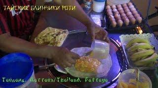 Тайские блинчики Роти. Тайланд, Паттайя/Thailand, Pattaya