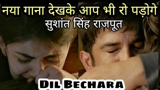 Dil Bechara New Song : Kaise Main | Sushant Singh Rajput ,Sanjana Sanghi | A.R. Rahman | Mohd. Kalam - Download this Video in MP3, M4A, WEBM, MP4, 3GP