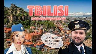 Что смотреть в Тбилиси?   Что есть в Тбилиси?   Сколько денег брать?