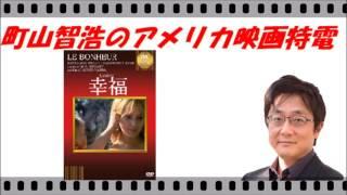 町山智浩のアメリカ映画特電ゾットする不思議な映画『幸福』