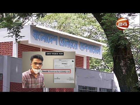 সরকারি প্রণোদনা পেতে করোনার সনদ জালিয়াতি