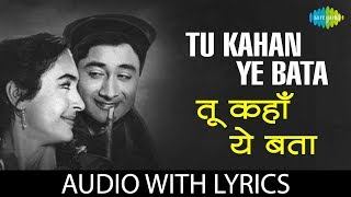 Tu Kahan Ye Bata with lyrics | तू कहाँ ये बता के