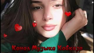 Хит,Бомба💥Музыка Кавказа ➠ Сказка 💞 Амина 2018(Шикарная Песня)