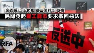 粵語新聞報道(06-10-2019)| 民間發起罷工罷市反送中;中方如常指責外國勢力干預