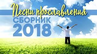 ПЕСНИ ПРОСЛАВЛЕНИЯ - СБОРНИК 2018