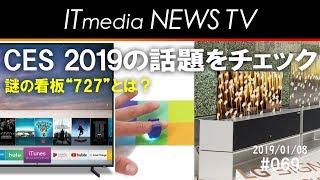 まずはチェックしておきたい「CES 2019」の話題はこちら【ITmedia NEWS TV】