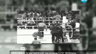Кой е българският боксьор, победил Кличко?