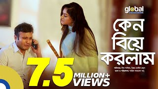 Ken Biye Korlam | কেন বিয়ে করলাম | Mishu Sabbir, Snigdha Momin | New Bangla Natok | Global TV Online