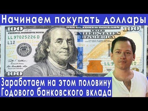 Пора покупать доллары готовится вынос на 65 прогноз курса доллара евро рубля валюты на октябрь 2019