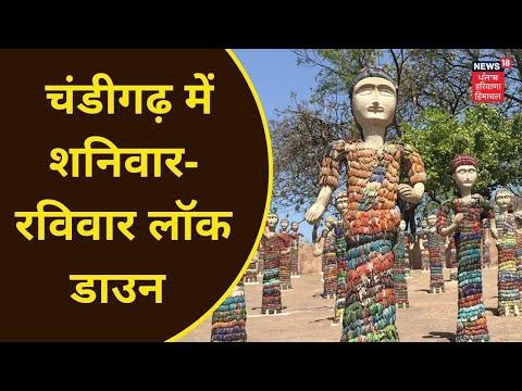 Chandigarh Weekend Lockdown : चंडीगढ़ में शनिवार-रविवार लॉक डाउन  । NEWS18 PUNJAB