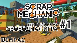 Scrap Mechanic   #1   Обучение для начинающих, въезжаем в игру.