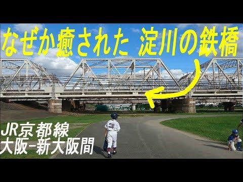 【たまにはのんびり】淀川の鉄橋をくぐったら癒された。To be healed,  Yodogawa Riv. Railway Bridge. Osaka/Japan.