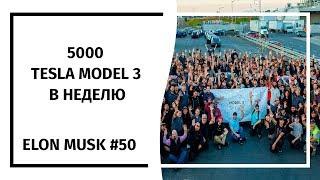 Илон Маск: Новостной Дайджест №50 (27.06.18-03.07.18)
