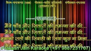 Maine Chand Aur Sitaron Ki Tamanna (0154) 5 Stanza Hindi