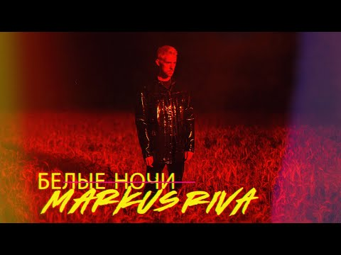 Markus Riva - Белые ночи (audio)