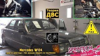 Mercedes W124 замер на диностенде с ГБО, реальная мощность на газе/бензине