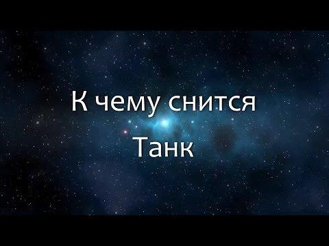 К чему снится Танк (Сонник, Толкование снов)