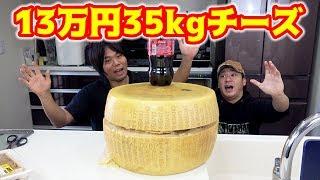 13万円のチーズを買ったらやばかった・・・