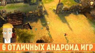 6 ОТЛИЧНЫХ АНДРОИД ИГР - Game Plan #771