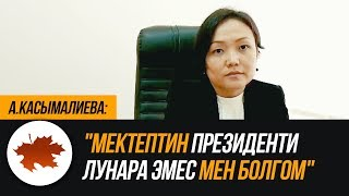 А.Касымалиева: