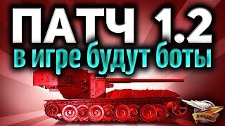 Стрим - ТЕСТ ПАТЧА 1.2 - Боты в World of Tanks и новые карты