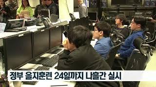 [국방뉴스]17.08.21 문 대통령 첫 을지국무회의... 연합 방어 태세 점검