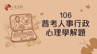 106普考人事心理