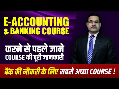 E-Accounting & Banking Course   Professional course   Accounting ...
