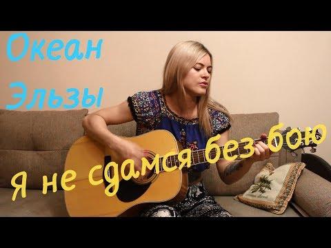 Океан Эльзы - Я не сдамся без бою (cover by Angel)