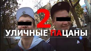 EDART.TV - Уличные пацаны 2  (Ielu puikas 2)