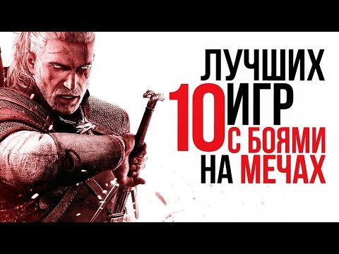 10 лучших игр с боями на мечах