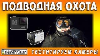 Подводная камера gopro для рыбалки