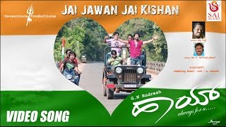 Jai jawan Jai Kishan | Hai Kannada Movie   - YouTube