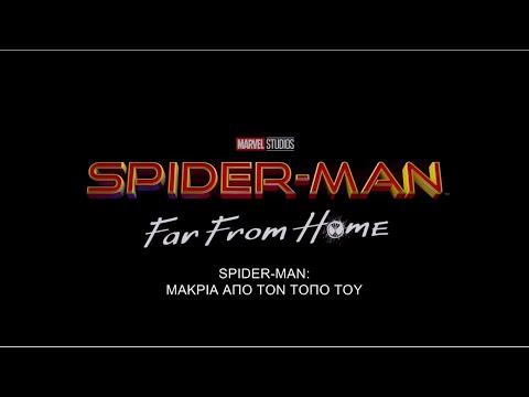 Spider-Man: Μακριά Από τον Τόπo του - International Teaser Trailer