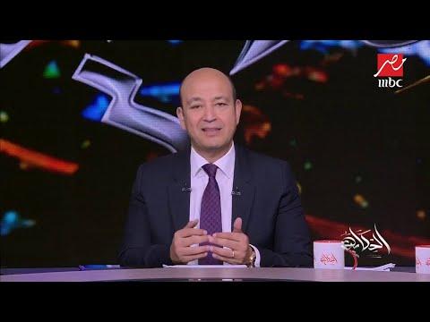 العرب اليوم - شاهد: عمرو أديب يحكي قصة حزينة عن التنمّر في حياته