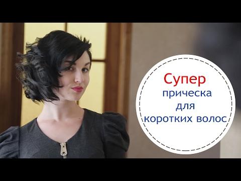 Супер прическа для коротких волос - [Simple Beauty - все о красоте]