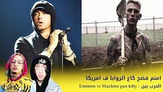 ها شنو واقع فالراب الامريكي! 😱 البوم ايمنم الجديد   Eminem vs Machine Gun Kelly