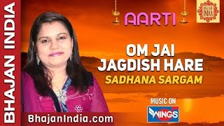 Aarti - Om Jai Jagdish Hare – Sadhana Sargam - Best Aarti Collections of Bhajan India Channel