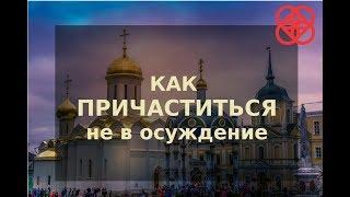 Причащение Святых Таин Значение таинства Православие Н.Е. Пестов