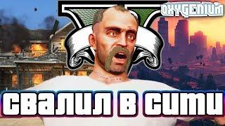 А ВОТ И ЛОС-САНТОС - Прохождение лучшей игры века Grand Theft Auto 5 [18+] (ГТА 5) Глава #10